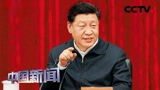 [中国新闻] 习近平对脱贫攻坚工作作出重要指示强调 咬定目标一鼓作气 确保高质量打赢脱贫攻坚战   CCTV中文国际