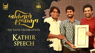 Vikram Vedha 100 Days Celebration | Kathir Speech | Madhavan | Vijay Sethupathi | Y Not Studios