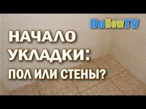 С чего начать укладку плитки: с пола или стен?