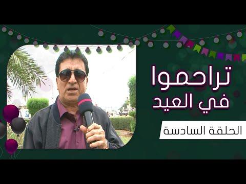 برنامج | تراحموا في العيد مع عبدالملك السماوي | عيد الأضحى 1441هـ | الحلقة السادسة