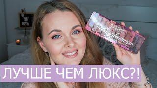 EVELINE обзор макияж Eveline Ruby Glamour