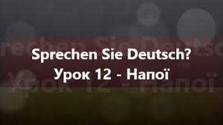 Німецька мова: Урок 12 - Напої