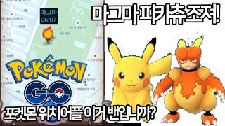 [포켓몬GO] 포켓몬 위치 확인 어플 깔고 피카츄 마그마 조지러 출동[Pokémon Go]