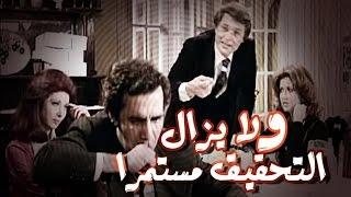 فيلم ولا يزال التحقيق مستمر - Wala Yazal El Tahqiq Mostamer Movie
