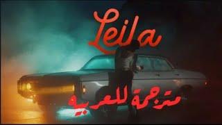 Reynmen Leila lyrics راينمان مترجمة للعربيه