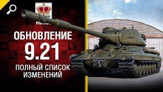 Обновление 9.21 - Полный Список Изменений - Будь готов! - от Homish [World of Tanks]