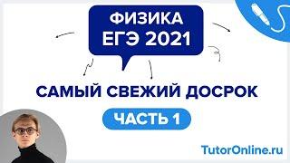 Разбор досрочного варианта ЕГЭ 2021 по физике   TutorOnline
