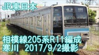 <JR東日本>相模線205系R11編成 寒川 2017/9/2撮影