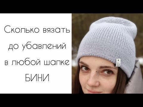 Как рассчитать высоту шапки до убавления при вязании спицами