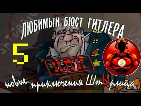 Lets play ШтЫрлиц: Бюст Гитлера #3