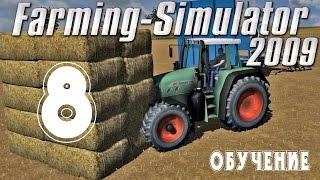 Farming Simulator 2009 (Обучение) C.8 [Обучающее задание 3: Опрыскивание].