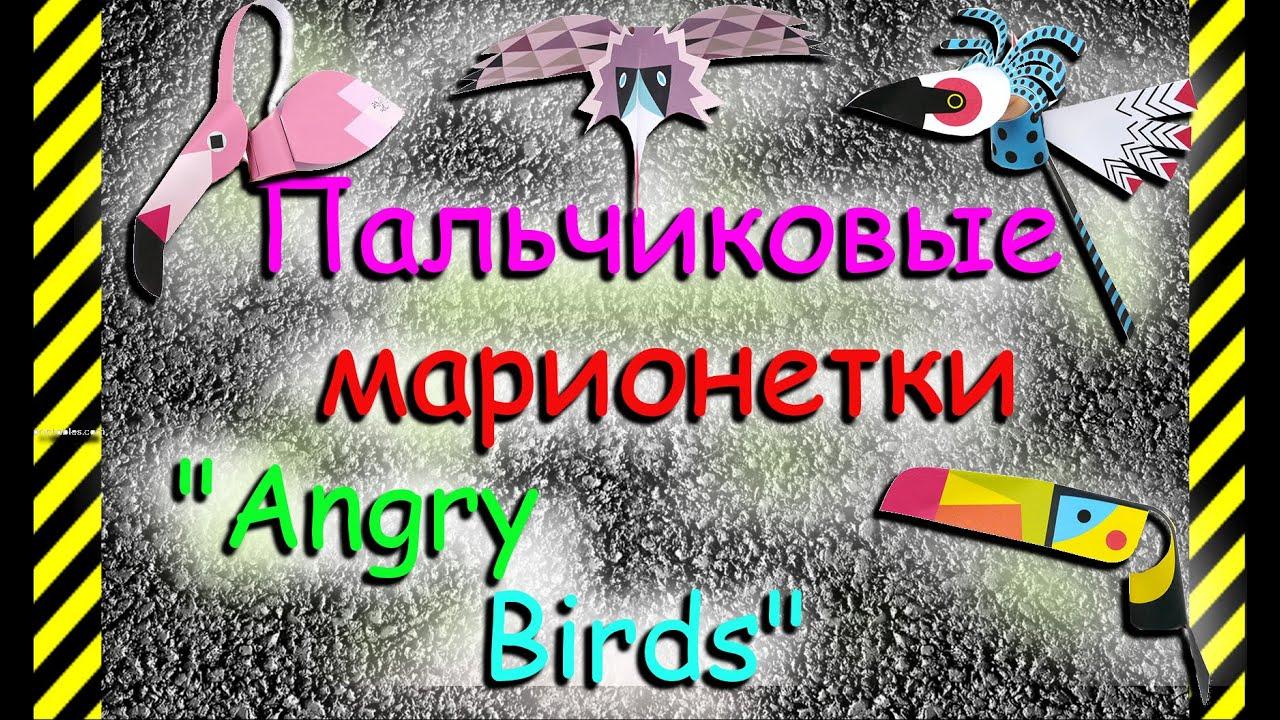 Как сделать Angry Birds - пальчиковые марионетки из бумаги ...