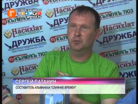Встреча с писателями из г Тейково Ивановской области в Хасавюрте
