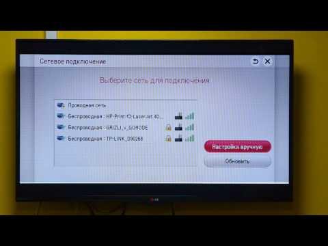 Установка IPTV от TRINITY на LG Smart TV