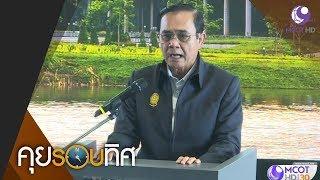 รัฐบาลแห่งชาติในประเทศไทย เกิดขึ้นได้จริงหรือไม่ (20เม.ย.62) คุยรอบทิศ | 9 MCOT HD