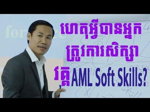 ហេតុអ្វីបានអ្នកត្រូវការសិក្សា AML Soft Skills? - Why do you need to learn AML Soft Skills course?