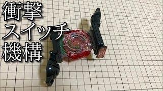 カウンター攻撃ベイブレードの動画
