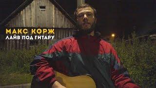 Макс Корж. Лайв под гитару