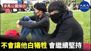 【11月9日添馬公園採訪】(字幕)香港中學生:不會讓周梓樂白犧牲,我們會堅持抗爭!寧鳴而死,不默而生!