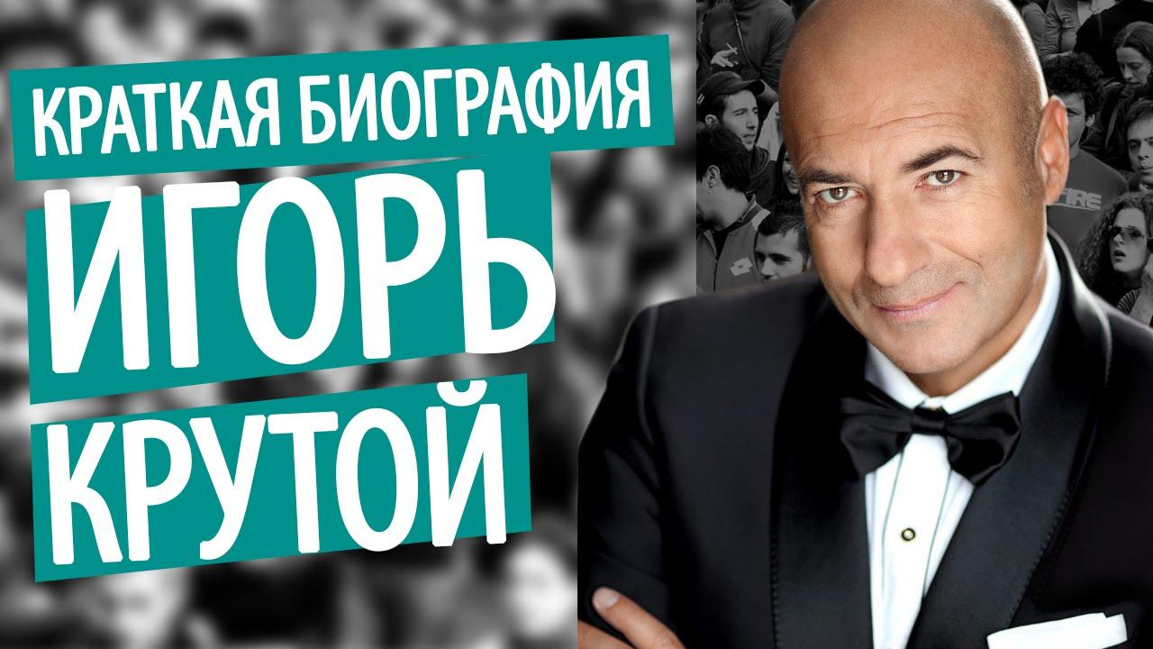 Игорь Крутой - биография, личная жизнь, фото - 24СМИ
