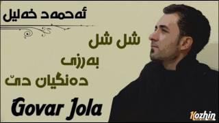 Ahmad Xalil ~ (Shl Shl - Barzy - Dangyan De)