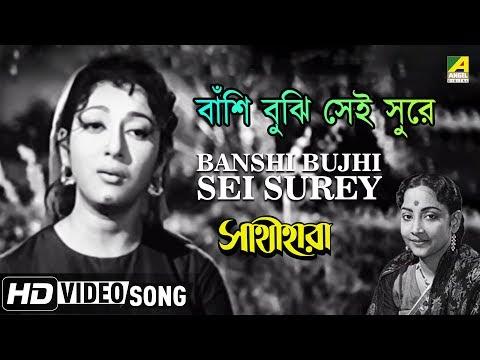 Banshi Bujhi Sei Surey | Sathi Hara | Bengali Movie Song | Geeta Dutt
