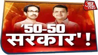 Maharashtra में क्या इस बार होगी 50-50 सरकार? देखिए Special Report