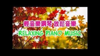 鄧麗君 鋼琴曲 抒情鋼琴曲 純鋼琴輕音樂 [美麗台灣] Relaxing Piano Music - Relaxing Music, Sleep Music, Stress Relief