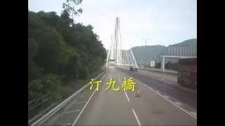 汲水門橋-青馬橋-汀九橋-大欖隧道