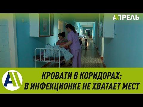 МЕСТ НЕ ХВАТАЕТ: Бишкеку нужна НОВАЯ инфекционная БОЛЬНИЦА \\ 15.05.2019 \\ Апрель ТВ