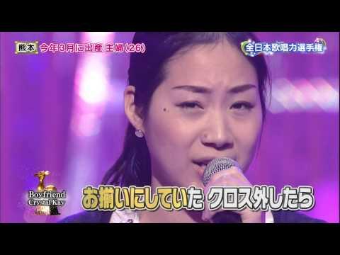 【2014歌唱王】準決勝①Boyfriend(Crystal Kay)/渡邉依梨衣さん(26)主婦[2-3]