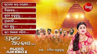 Prabhat Abakash | Vol 1 | Alekh Mahima Bhajan | Audio Jukebox | Namita Agrawal | Sidharth Music