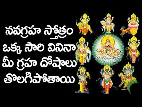 నవగ్రహ స్తోత్రం ఒక్క సారి వినినా మీ గ్రహ దోషాలు తొలగిపోతాయి - Navagraha Stotram In Telugu