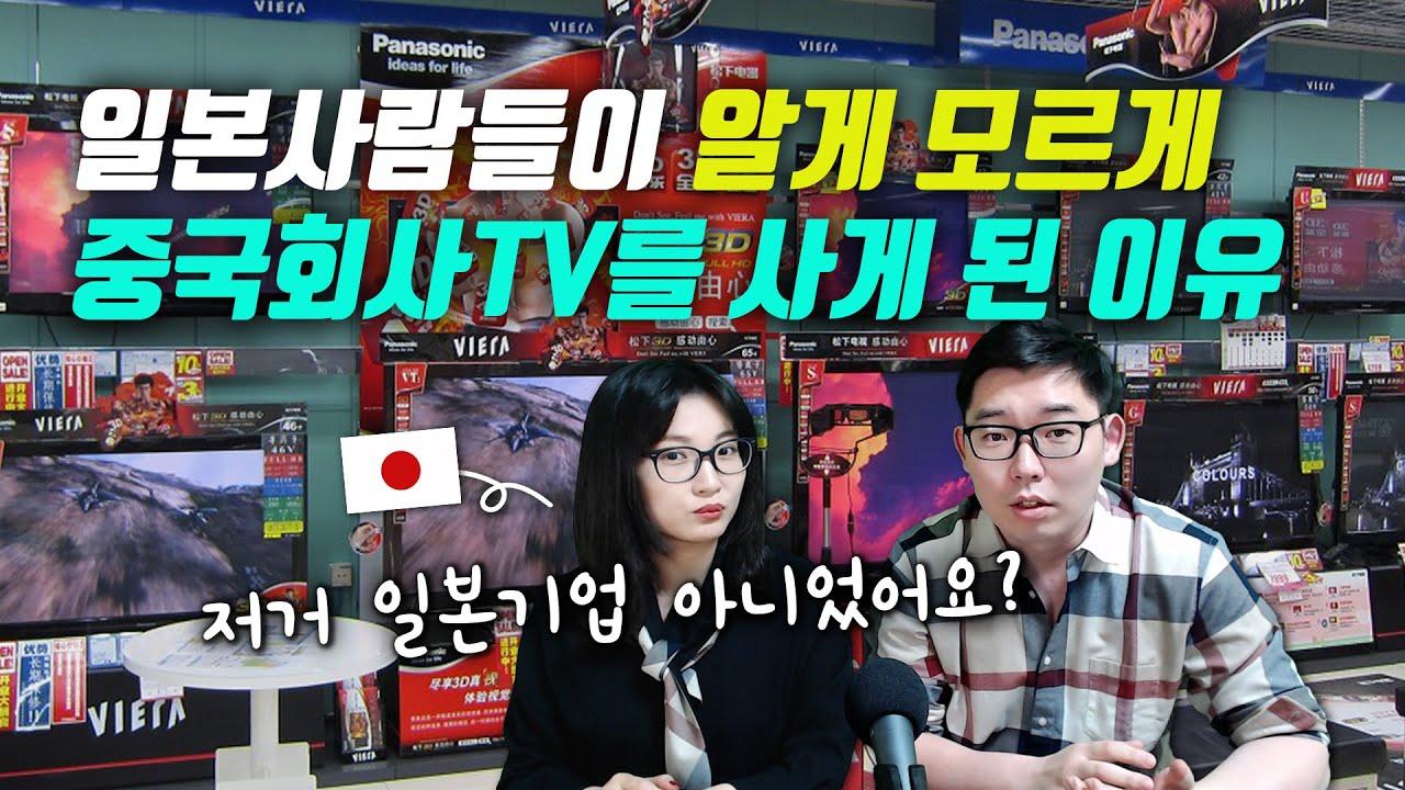 일본사람들이 알게 모르게 중국회사TV를 사게 된 이유