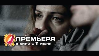 Скольжение (2015) HD трейлер | премьера 11 июня