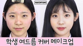 학생 여드름 커버 메이크업 Feat. 지긋지긋한 그날 …