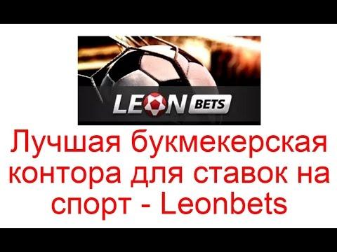 на спорт ставки leonbets букмекерская контора