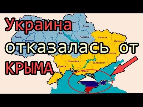 Украина Официально Отказалась