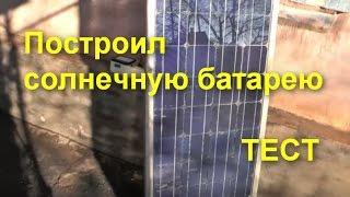 Построил солнечную батарею 125*125 MI SOLAR 2.65W. Протестировал.  ZikValera