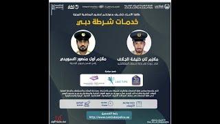 خدمات شرطة دبي