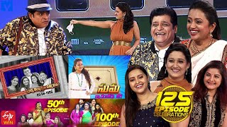 Cash 125th Episode Latest Promo - 3rd October 2020 - Ali,Laila,Prema,Rekha - Suma Kanakala - #Cash