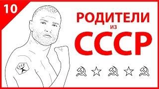 РОДИТЕЛИ ИЗ СССР - СОВЕТСКОЕ ВОСПИТАНИЕ