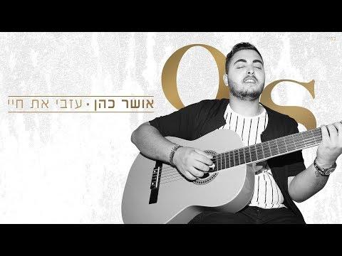 אושר כהן - עזבי את חיי Osher Cohen