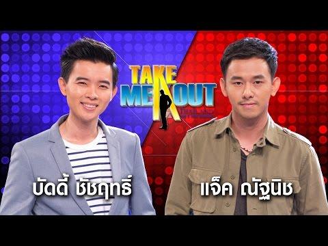 บัดดี้ & แจ็ค - Take Me Out Thailand ep.18 S11 (20 พ.ค.60) FULL HD