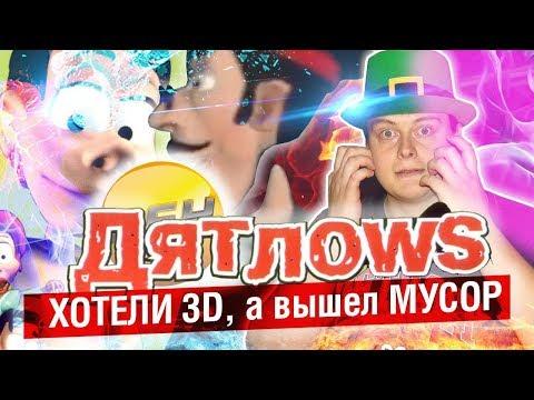 ДЯТЛОWS - ХОТЕЛИ 3D, А ВЫШЕЛ МУСОР [ ДЯТЛОВЫ ] | МАХОУН НОСТРА
