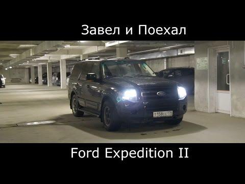 Тест драйв Ford Expedition II обзор Однушка по цене сарая