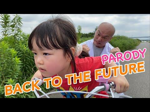 BACK TO THE FUTURE - A Parody Short Film【80's 名作映画】バック・トゥ・ザ・フューチャー】パロディ♪