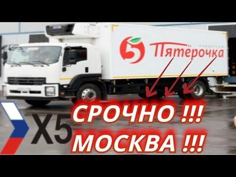 БЕЗОПАСНОСТЬ X5 Retail Group ШОК / ОПАСНЫЙ ТРАНСПОРТ АГРО-АВТО  / РАБСКИЕ УСЛОВИЯ ТРУДА.