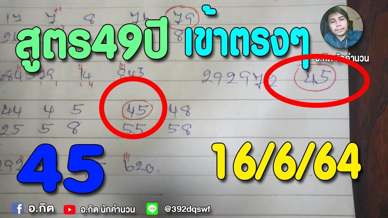 สูตร49ปี เอาไปรวยต่อ เข้าตรงๆ45 ก่อนเลขอั้น 16/6/64