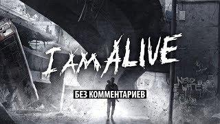 [Прохождение без комментариев] I Am Alive. Part 1